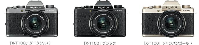 X-T100カラーバリエーション